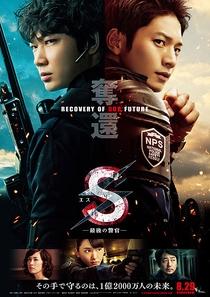 S - Saigo no Keikan - Dakkan Recovery of Our Future - Poster / Capa / Cartaz - Oficial 1