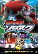 Pokémon 13: O Mestre das Ilusoes Zoroark   (Pokémon 13: Zoroark: Master of Illusions)