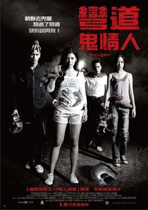 The Eyes Diary - Poster / Capa / Cartaz - Oficial 6