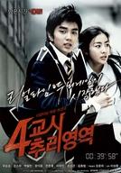 4th Period Mystery (4-kyo-si Choo-ri-yeong-yeok)