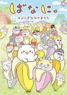 Bananya and the Curious Bunch (2ª Temporada) (Bananya: Fushigi na Nakamatachi)