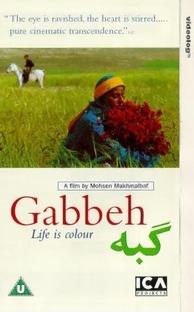 Gabbeh - Poster / Capa / Cartaz - Oficial 6