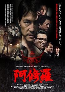Asura: The City of Madness - Poster / Capa / Cartaz - Oficial 3