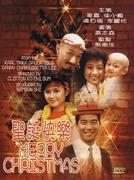 Merry Christmas (Sheng Dan Kuai Le)