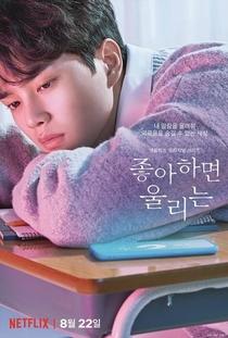 Love Alarm (1ª Temporada) - Poster / Capa / Cartaz - Oficial 7