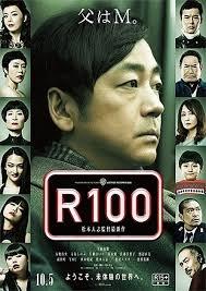 R100-clube misterioso - Poster / Capa / Cartaz - Oficial 1