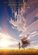 Maquia: When the Promised Flower Blooms (Sayonara no asa ni yakusoku no hana o kazarô)