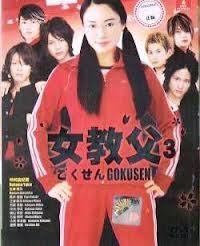 Gokusen 3 - Poster / Capa / Cartaz - Oficial 1