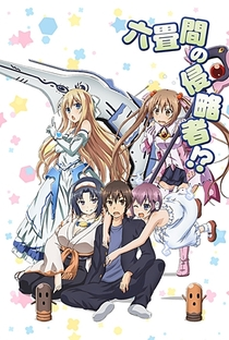 Rokujouma no Shinryakusha!? - Poster / Capa / Cartaz - Oficial 2