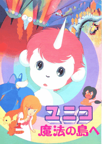 Unico in the Island of Magic - Poster / Capa / Cartaz - Oficial 3