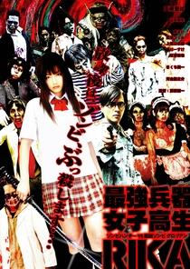 High School Girl Rika: Zombie Hunter - Poster / Capa / Cartaz - Oficial 1