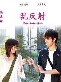 Ranhansha - Poster / Capa / Cartaz - Oficial 1