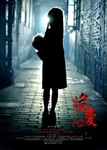 Haunting Love - Poster / Capa / Cartaz - Oficial 9