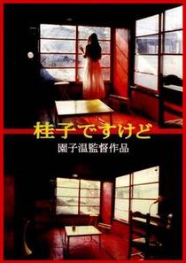 Eu Sou Keiko - Poster / Capa / Cartaz - Oficial 2