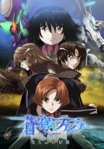 Fafner in the Azure: Dead Aggressor - Exodus (2ª temporada) - Poster / Capa / Cartaz - Oficial 1