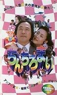 Hakata Movie: Chinchiromai (博多ムービー ちんちろまい)