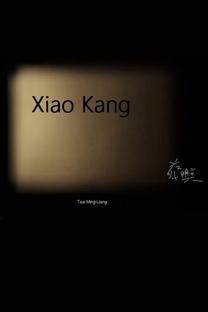 Xiao Kang - Poster / Capa / Cartaz - Oficial 3