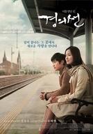 The Railroad (Gyeongui-Seon)