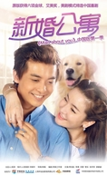 Mad About You (Xin Hun Gong Yu)