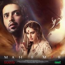 Mah e Mir - Poster / Capa / Cartaz - Oficial 1