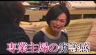 【CM】問題のあるレストラン 第2話