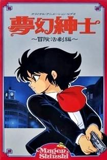 Mugen Shinshi: Bouken Katsugeki-hen - Poster / Capa / Cartaz - Oficial 2