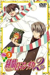 Junjou Romantica (2ª Temporada) - Poster / Capa / Cartaz - Oficial 9
