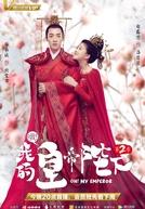 Oh! My Emperor (2ª Temporada) (O! Wo De Huang Di Bi Xia Di 2 Ji)