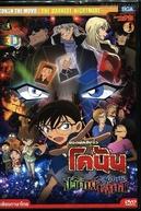 Detective Conan Movie 20: The Darkest Nightmare (Meitantei Konan: Junkoku no akumu)
