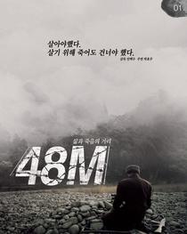 48M - Poster / Capa / Cartaz - Oficial 2