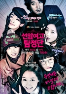 Sunam Girls High School Detectives (Seonamyeogo Tamjungdan)