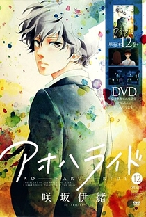 Ao Haru Ride: OVA 2 - Page.13 - Poster / Capa / Cartaz - Oficial 1