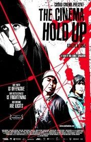 Assalto ao Cinema - Poster / Capa / Cartaz - Oficial 3
