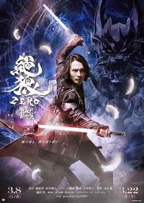 Zero: Black Blood - Poster / Capa / Cartaz - Oficial 2