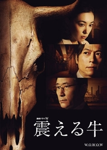 Furueru Ushi - Poster / Capa / Cartaz - Oficial 1