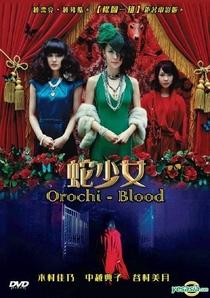 Orochi - Blood - Poster / Capa / Cartaz - Oficial 5