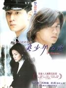 Bishonen (Mei Shao Nian Zhi Lian)