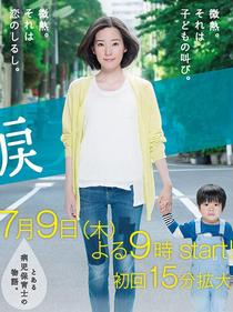 37.5°C no Namida - Poster / Capa / Cartaz - Oficial 2