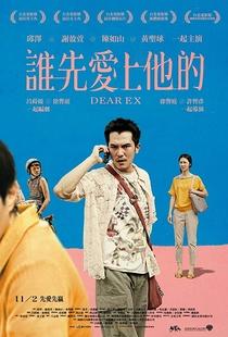 Querido Ex - Poster / Capa / Cartaz - Oficial 1