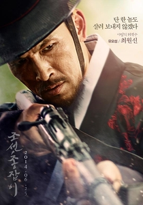 Gunman in Joseon - Poster / Capa / Cartaz - Oficial 7