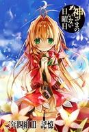 Kamisama no Inai Nichiyoubi Special (神さまのいない日曜日 未放送第13話)