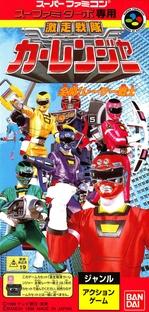 Gekisou Sentai Carranger - Poster / Capa / Cartaz - Oficial 1