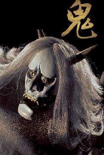 Oni - Poster / Capa / Cartaz - Oficial 1