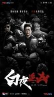 Day and Night (1ª Temporada) (Bai Ye Zhui Xiong (Season 1))