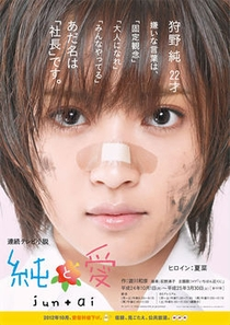 Jun to Ai - Poster / Capa / Cartaz - Oficial 1