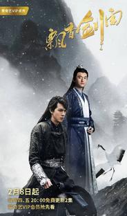 The Lost Swordship - Poster / Capa / Cartaz - Oficial 10