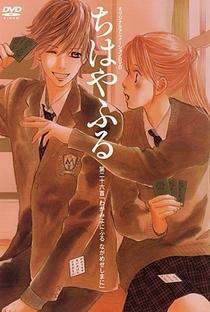 Chihayafuru OVA - Poster / Capa / Cartaz - Oficial 1