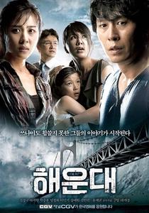 Tsunami - A Fúria Do Oceano - Poster / Capa / Cartaz - Oficial 3