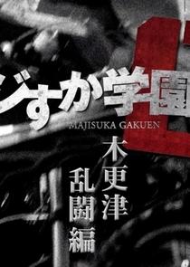 Majisuka Gakuen: Kisarazu Rantouhen - Poster / Capa / Cartaz - Oficial 1