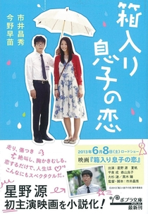 Blindly in Love - Poster / Capa / Cartaz - Oficial 1